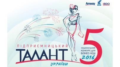 Самые активные женщины-предприниматели проживают в Киевской области!