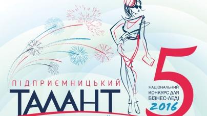 Стали известны имена финалисток конкурса «Предпринимательский талант Украины»!