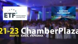 """2-я """"Международная лаборатория предпринимательской деятельности женщин"""" в регионе Восточного партнерства"""