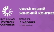 Міжнародний республіканський інститут виступає партнером Українського Жіночого Конгресу
